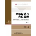 组织设计与岗位管理(第二版)