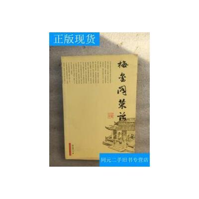 【旧书二手书】【正版现货】梅玺阁菜话 /邵宛澍著 上海科学技术出版社