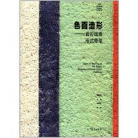 [二手旧书9成新]з色面造形:岩彩绘画形式骨架胡明哲 9787040466355 高等教育出版社