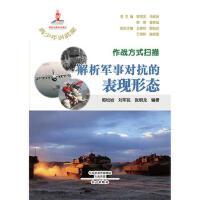 作战方式扫描・解析军事对抗的表现形态 9787551007900