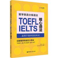 TOEFL/IELTS核心语法 华东理工大学出版社