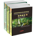 中国热带雨林地区植物图鉴:海南植物(套装共3册)