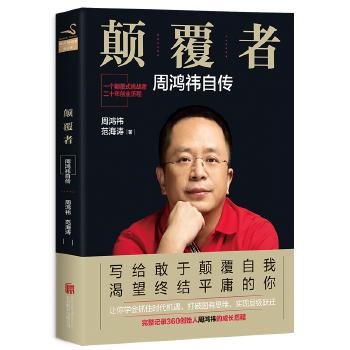 周鸿祎自传(平装)(pdf+txt+epub+azw3+mobi电子书在线阅读下载)