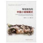 规划视角的中国小城镇模式