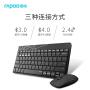 Rapoo雷柏无线键鼠套装X221M;多模式无线蓝牙键鼠套装(蓝牙3.0/蓝牙4.0/无线2.4G);台式机/笔记本无线蓝牙键盘+蓝牙鼠标;台式机笔记本外接键盘