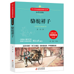 骆驼祥子 语文新课标 备考导读版 (中考真题回放及模拟)