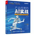 产品经理的AI实战――人工智能产品和商业落地