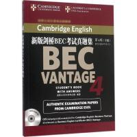 新版剑桥BEC考试真题集第4辑:中级 英国剑桥大学外语考试部 编著