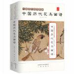 中国历代花鸟画谱