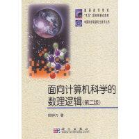 面向计算机科学的数理逻辑 第二版