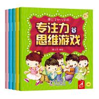 幼儿学前专注力思维游戏(全5册)0-3-6岁幼儿童逻辑思维训练专注力训练书 宝宝认知益智学习 鹿公子点读书