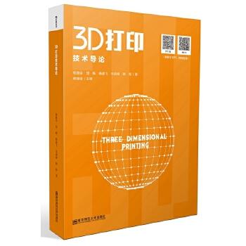 3D打印技术导论