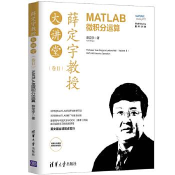 薛定宇教授大讲堂(卷Ⅱ):MATLAB微积分运算(pdf+txt+epub+azw3+mobi电子书在线阅读下载)
