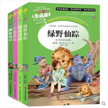 正版全套4册 小学生3-4-5-6年级课外书 人生必读书 秘密花园 绿野仙踪图片