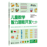 何秋光思维训练 儿童数学智力潜能开发5-6岁(全3册)2