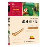 森林报 夏(中小学语文新课标必读名著)17000多名读者热评!