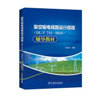 架空输电线路运行规程(DL/T741―2010)辅导教材