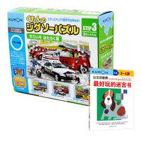 公文式教育:益智拼图step3工作中的功能车+最好玩迷宫书(2-5岁)