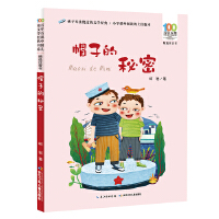 百年百部中国儿童文学经典书系(精选注音书):帽子的秘密