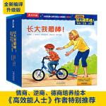 儿童健康心理与健全人格塑造图画书-长大我最棒!注音版(共15册)(享誉欧美的儿童心理读本,打造孩子健全人格!)