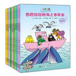 巴巴爸爸环游世界系列(远行篇+奇遇篇,10册)