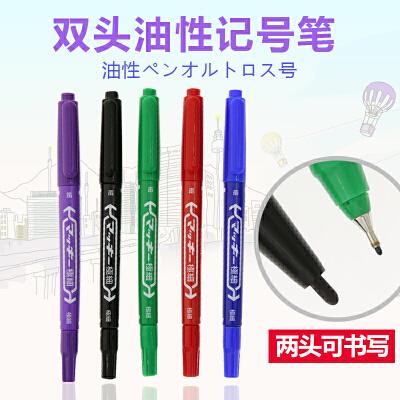 日本zebra斑马MO-120-MC油性记号笔 斑马小双头记号笔 标价是一支的价格