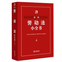 新编劳动法小全书