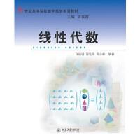 【新书店直发】线性代数 许振明,周牡丹,周小林 北京大学出版社 9787301246658