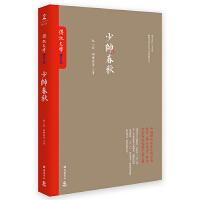 少帅春秋(台湾《传记文学》珍藏书系大陆完整呈现!)
