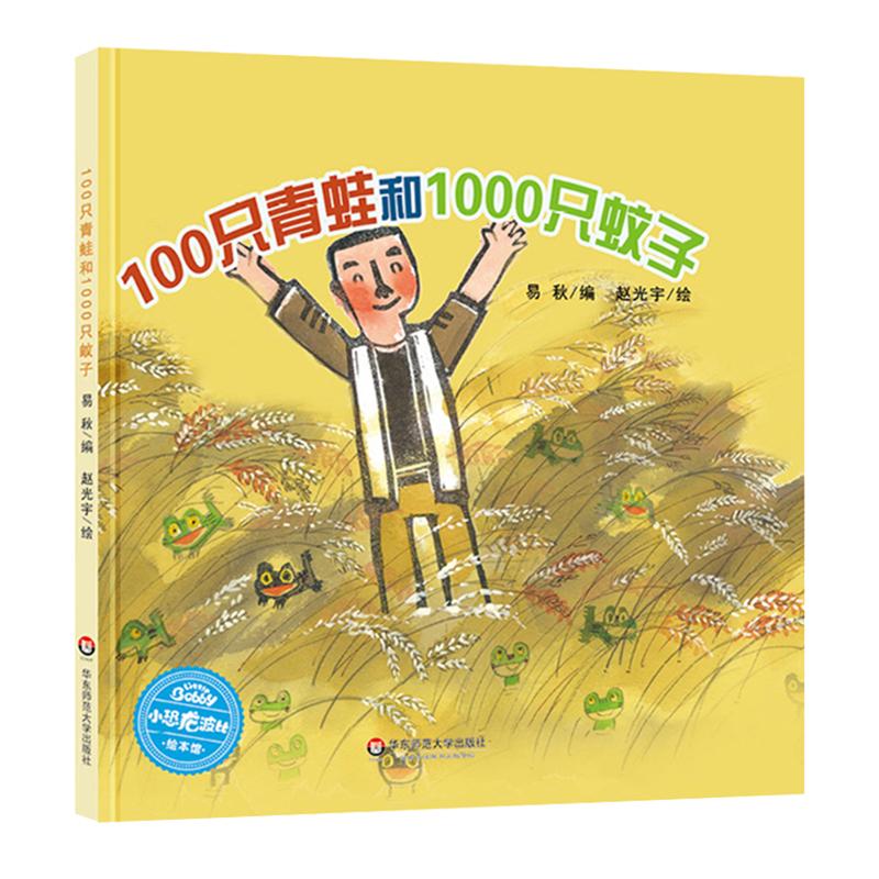 100只青蛙和1000只蚊子 小恐龙波比绘本馆
