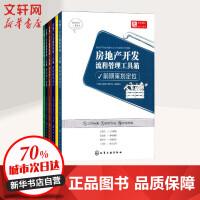 房地产开发流程管理工具箱(套装共6册) 天火同人房地产研究中心 组织编写