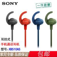 【支持礼品卡+包邮】索尼 MDR-XB510AS 防水运动耳挂式 带线控耳麦 免提手机通话音乐耳机