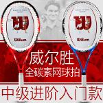 新款wilson/威尔胜网球拍 男女Exclusive rkt 全碳素进阶款轻5781/5783