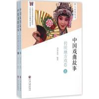 中国戏曲故事传统地方戏卷 周传家 等 编著