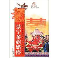 景宁畲族婚俗 浙江摄影出版社