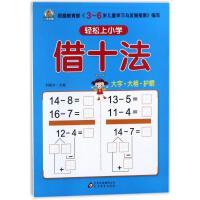 借十法/轻松上小学 北京教育出版社