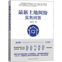 *土地纠纷实务问答 中国建筑工业出版社
