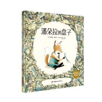 """潘朵拉的盒子有""""莫里斯·桑达克的回声""""之誉的英国插画家维多利亚·特恩布尔惊艳之作!一本安静却有力量的书,一曲友谊与希望之歌。如梦如幻的故事,引发人们对生态环境的深入思考。青豆童书馆出品。"""