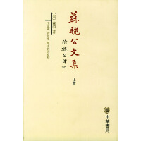 苏魏公文集(全二册)