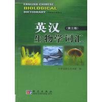 英汉生物学词汇(第三版)