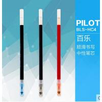 日本pilot 百乐BLS-HC4中性笔芯0.4mm/百乐 BLLH-20C4 替芯