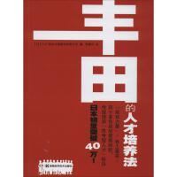 丰田的人才培养法 日本OJT解决方案股份有限公司 著;贾耀平 译