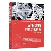 企业架构的数字化转型 清华大学出版社