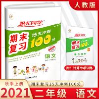 2020版阳光同学期末复习15天冲刺100分 语文二年级/2年级上册 人教版单元测试卷子模拟考试练习题