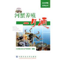 河蟹养殖一月通 9787565500251