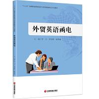 外贸英语函电/李卫等 中国财富出版社
