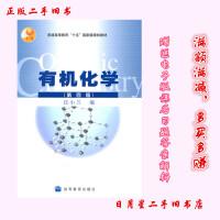 【旧书二手书8成新】有机化学 第4版 第四版 汪小兰 9787040166385 高等教育出版社【正版】