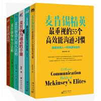麦肯锡书籍 套装6册 麦肯锡领导力法则 麦肯锡时间分配法 麦肯锡谈判 麦肯锡高效能沟通习惯 麦肯锡选人用人法则 麦肯锡