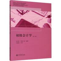 初级会计学(第2版) 立信会计出版社