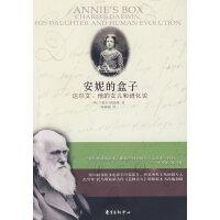 安妮的盒子:达尔文、她的女儿和进化论